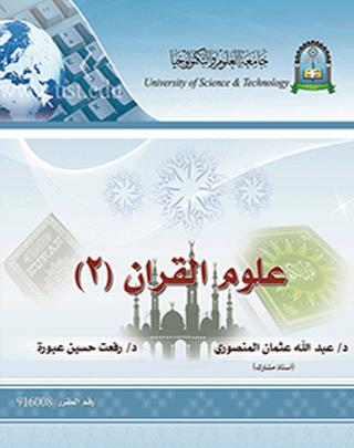 علوم القرآن 2