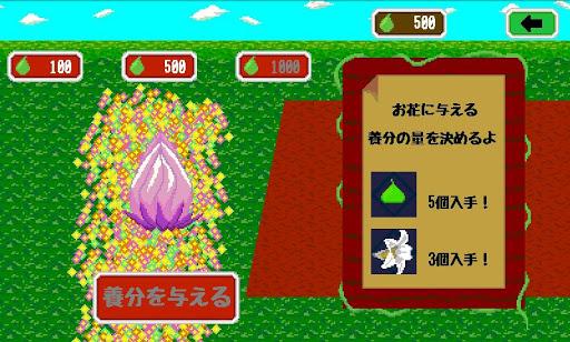 玩免費策略APP|下載お花を守るよ! app不用錢|硬是要APP