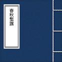 春秋繁露 icon