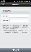 Screenshot of 카통 (Credit-card service)