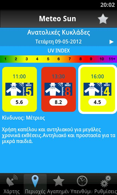 Meteo.gr Sun- screenshot