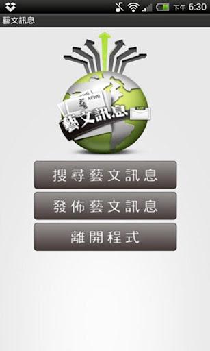 玩商業App|全球藝文訊息免費|APP試玩