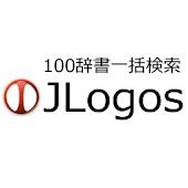 100辞書一括検索『JLogos』