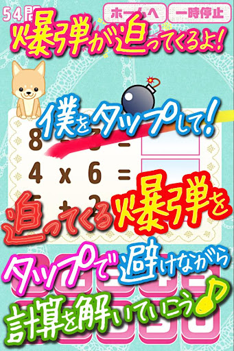 ハラハラ!計算ドリル~ゲームで脳トレができる計算ゲーム!~