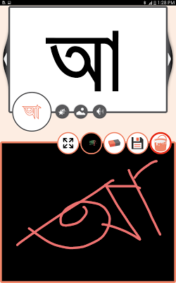 বর্ণমালা (Kids Bornomala) - screenshot