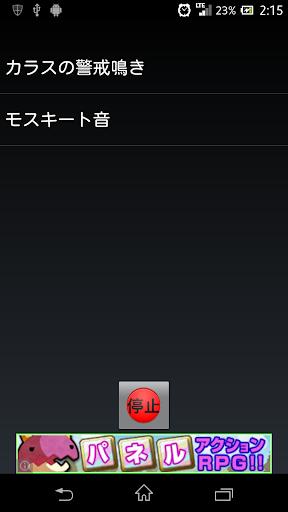 カラス撃退アプリ_Free