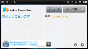 Screenshot of Voice Translator