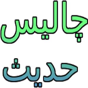 40 hadees in urdu ahades 7 hadees free