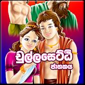 Chullashetti Jathakaya for TAB