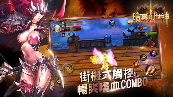 暗黑創世神- screenshot thumbnail