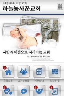 하늘농사꾼교회-교회- screenshot thumbnail