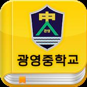 광영중학교 서재