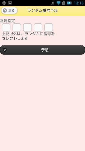 MiniLotou30ecu30f3u30b8u30e3u30fcFREE 1.16 Windows u7528 5