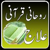Rohani Ilaj - Qurani Ilaj