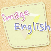 Image English (이미지잉글리쉬)