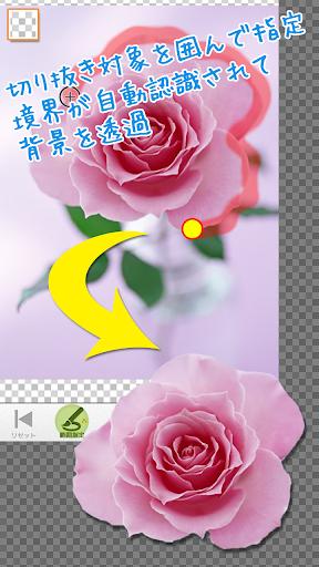 背景透過 -写真を切り抜き、背景透明でスタンプを無料で作成-