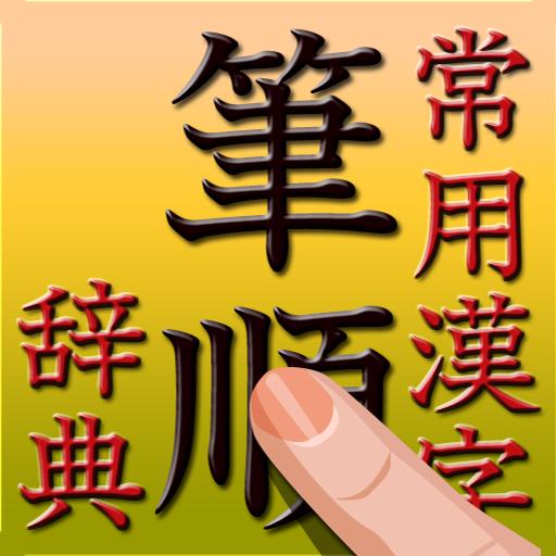 常用漢字筆順辞典 書籍 App LOGO-APP試玩
