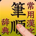 常用漢字筆順辞典 logo