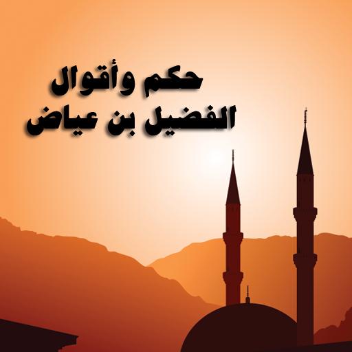 حكم وأقوال الفضيل بن عياض