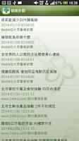 Screenshot of 秀傳醫療體系線上掛號門診表