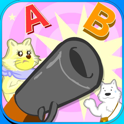 撃ってスカッと英単語を覚える!英語はイヤッ![無料] 教育 App LOGO-硬是要APP