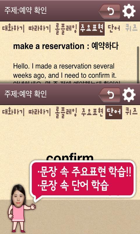 투펀 TooFun 신공 상황극 영어회화 - screenshot