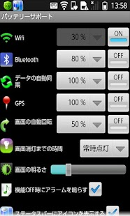 Battery Support(Save Battery)- screenshot thumbnail