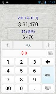 Q 支出 錢經理 容易支出管理 簡易 便利 快速支出管理