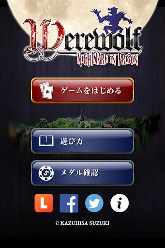 人狼ゲーム 〜牢獄の悪夢〜