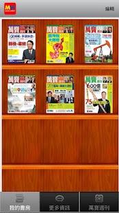 玩免費新聞APP|下載萬寶週刊 app不用錢|硬是要APP
