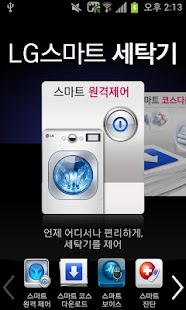 LG Smart Laundry&DW- screenshot thumbnail