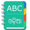 English To Odia Dictionary icon