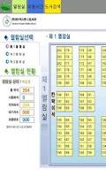 Screenshot of 인천도서관(연수도서관,주안도서관,중앙도서관,부평도서관)