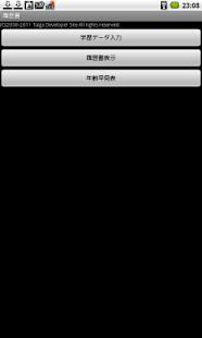 履歴書- screenshot thumbnail