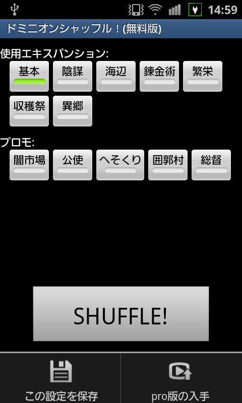 ドミニオンシャッフル!(無料版) - screenshot
