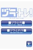 Screenshot of ヅラトレ!