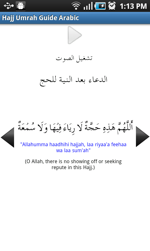 Hajj Umrah Guide Arabic - screenshot