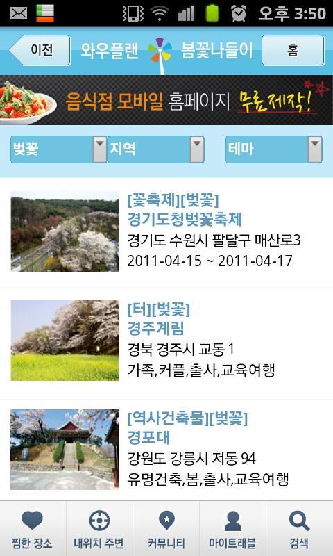 봄꽃나들이- screenshot