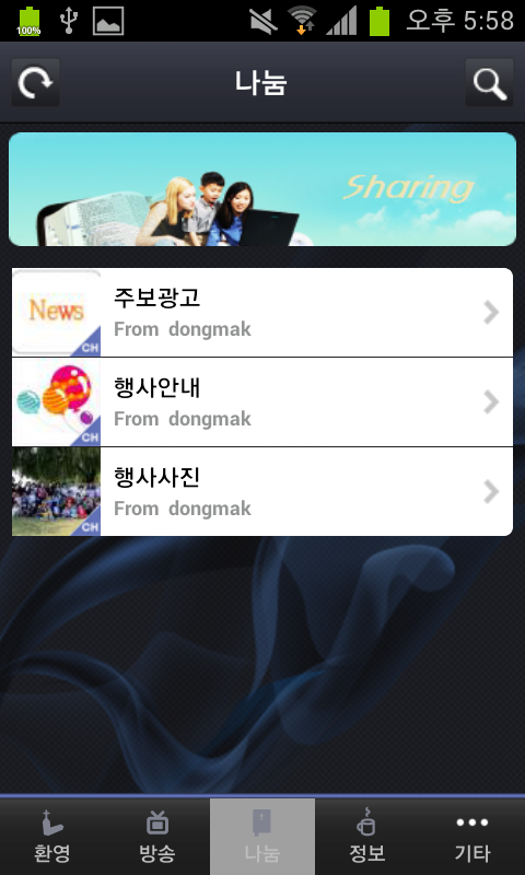 동막교회 - screenshot