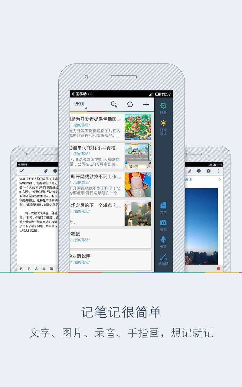 Wiz Note Screenshot 4