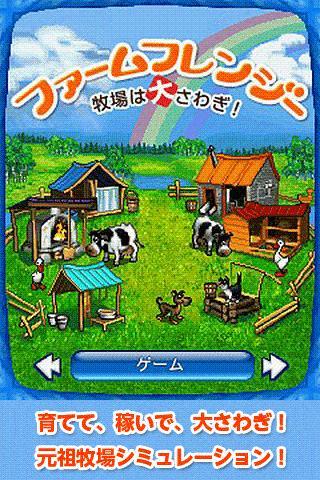 комиксы веселая ферма