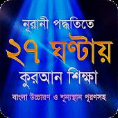 Learn Quran in Bangla