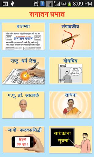Sanatan Prabhat Marathi