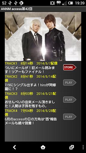 ACCESSのオールナイトニッポンモバイル第42回