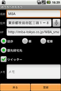 おうちへかえろう- screenshot thumbnail