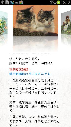 無料书籍Appの中国世界文化遺産1|記事Game