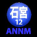 石川よしひろと宮川賢のオールナイトニッポンモバイル第12回 icon