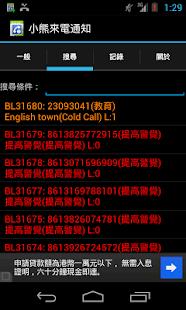 StudioKUMA Call Filter - screenshot thumbnail
