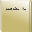Holy Quran - Ayat Al Kursi MP3 icon
