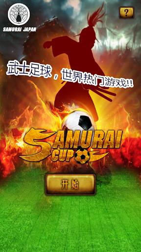 SAMURAI CUP